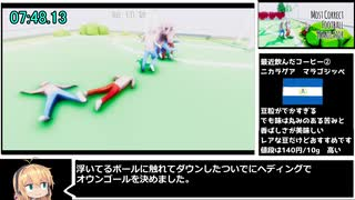 【50円】「Most Correct Football Simulator」any% RTA 8:04.86