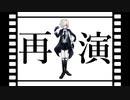 【宿禰悠真】再演(MARETU arrange)【UTAUカバー】