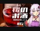 晩酌は楽しい! 6杯目 桜のお酒
