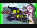 [Besiege]結月ゆかりBesiegeガイドブック3ページ目(戦車)