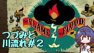 つづみと川流れ#2【The Flame in the Floo