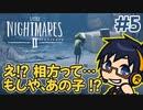【脱出ホラゲー】黙るとタヒぬ男の『リトルナイトメア2』実況!!【Part5】