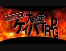 【初心者TRPG】競馬TRPG(前編)【らふてー卓】