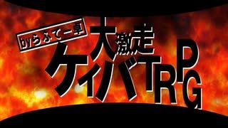 【初心者TRPG】競馬TRPG(前編)【