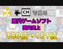 【最新】CMで見る歴代ゲームソフト国内売上 180位→151位