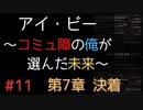 【実況】 アイ・ビー 〜コミュ障の俺が選んだ未来〜 #11【SF青春】