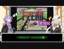 【VOICEROID実況】紲星あかりの初代F-ZERO奮闘記~ナイトリーグ編~