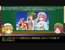【門番と妹】ゆっくりSCP-CN紹介part26【中編】