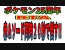 【ポケモン25周年RTA】赤&ソード同時20秒で倒す!!