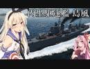【War Thunder】爆発する琴葉姉妹たちが島風でドンパチやります!【琴葉姉妹&東北きりたん】