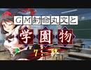 【ゆっくりTRPG】ラクシアのファンタジー学園モノ 200年前の学園物(最終話)【SW2.5】