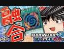 【マリオカート8DX】天使と悪魔の融合!?【ゆっくり実況】
