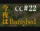 今夜はBanished CC#22 【Banished】