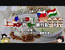 【ゆっくり】東欧旅行記 8 フードコートでタイ料理を食べる