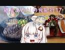 紲星あかりの食紀行17 サービスステーキ 千葉県匝瑳市 ステーキレストランきゃにおん