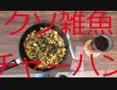 彼女も友達ので、クソ雑魚牛丼チャーハン作りました