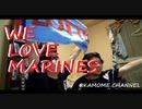 WE LOVE MARINES【演奏してみた】
