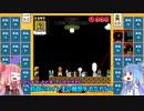 茜と葵のスーパーマリオブラザーズ35で遊ぼう! 十一回戦