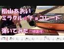松山あおい ミラクル☆チョコレート ベース 弾いてみた