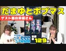 ミンゴス&だまゆ(峯田茉優)が『ポプマス』をプレイ!【第129回】