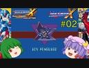 【ゆっくり実況】パッチュマンX #02 【ロックマンX】【ロックマンX アニバーサリー コレクション】