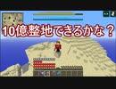 【Minecraft】10億整地できるかな?その10