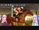 【世界の名馬】コンキスタドールシエロ【VOICEROID解説】
