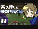 【Minecraft】高さ縛りをBOPで!!#44「エンダーパールが欲しい」【ゆっくり実況】