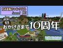 【Minecraft】 方向音痴のマインクラフト Season8 Part65 【...