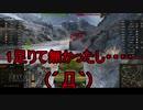 【WoT】ゆっくりテキトー戦車道 Type 5 Heavy編 第309回「優柔不断炸裂」