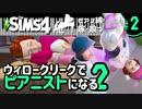 【Sims4】ウィロークリークでピアニストになる②-#2【ゆっくり実況】