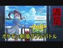 【ダブルバトル】満足したら最終回ポケモン剣盾ランクマッチ【ゆっくり実況プレイ】【結月ゆかり実況プレイ】【part18】