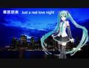 【初音ミク】華原朋美-Just a real love night