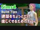 【Sims4】建築をちょっとだけ楽しくするためのTips【ゆっくり】