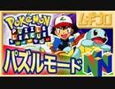 【日本未発売】ポケモンパズルリーグ|Pokémon Puzzle League|パズルモード【ポケモンでパネポン】