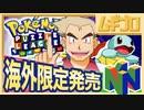 【日本未発売】ポケモンパズルリーグ|Pokémon Puzzle League|オーキド博士のあそびかた【ポケモンでパネポン】