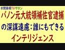 水間条項TV厳選動画第87回