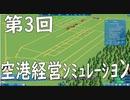 [SKY HAVEN ゆっくり実況プレイ]国際空港を目指してpart3