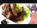 きりたんの素敵な食卓 第21回【スペアリブステーキ(オーロラソース、デミグラスソース)】