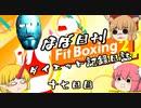 【フィットボクシング2】ほぼ日刊 Fit Boxing2でダイエット記録日誌【十七日目】