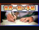 【ゆっくり解説】世界一短い手紙のやり取り【今日の豆知識】
