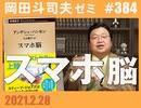 #384 『スマホ脳』特集(4.6)