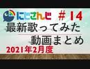にじさんじ最新歌ってみた動画まとめ #14 2021年2月度