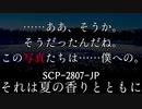 秘封が暴くSCP pt.57 【冬回】