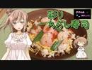 『ささらの簡単レシピ! #12』彩りちらし寿司