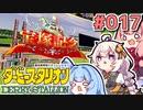 【ダビスタ】茜「うちダービー馬育てるわ」part017
