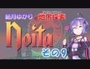 【Noita】結月ゆかりの地下探索 その9