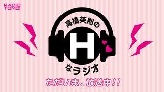 【会員限定】高橋英則のHなラジオ 第22回