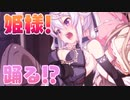#13【実況】姫様