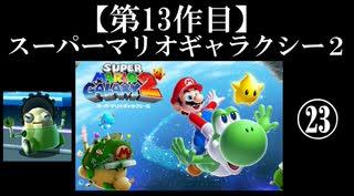 スーパーマリオギャラクシー2実況 part23【ノンケのマリオゲームツアー】